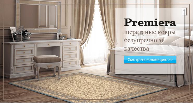 Шерстяные ковры Premiera